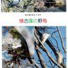 「懐古園の野鳥」21種を紹介 中山厚志さん(坂の上小教諭)